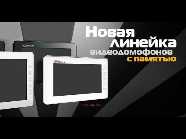 Обзор цветного видеодомофона PVD-A07M2.