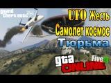 GTA 5 ONLINE PC Пиратка FiveM (Серия 16) UFO Самолет Тюрьма  Космос  Школьники