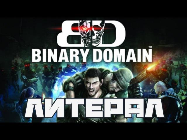 Литерал Literal Binary Domain смотреть онлайн без регистрации