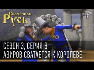Мультфильм Сказочная Русь - , сезон 3, серия 8, Азиров сватается к королеве