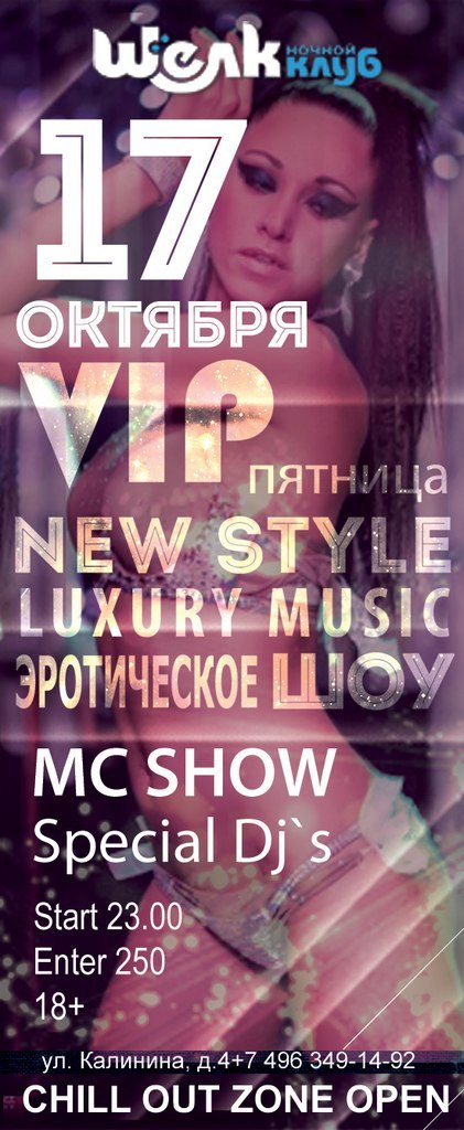 Афиша Наро-Фоминск 21 НОЯБРЯ 2014 (ПЯТНИЦА) PRIVATE PARTY