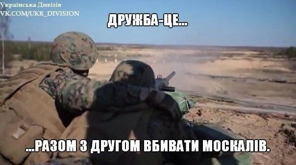 За сутки подразделения АТО уничтожили одного боевика и ранили троих, - Минобороны Украины - Цензор.НЕТ 2360