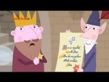 Дятел - 1 сезон 28 серия * Маленькое королевство Бена и Холли