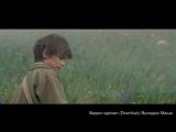 Мой клип 2 на фильм Белль и Себастьян