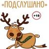 <=Подслушано!Пошлое Горно-Алтайск +18=>