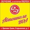 Автошкола ВОА в г. Орехово-Зуево