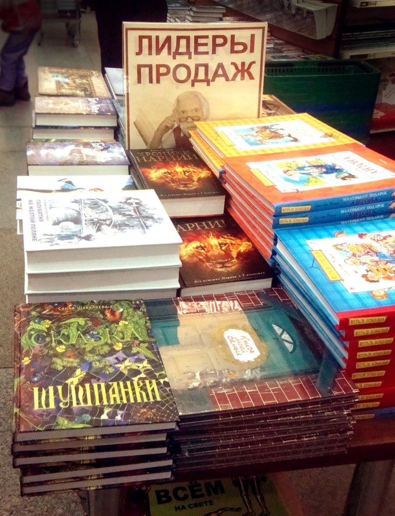 распространение книг