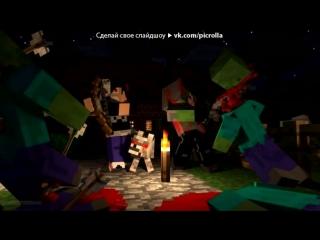 «Ваше творчество» под музыку Эпик рэп ин зэ майнкрафт - Скелет Против Зомби. Picrolla