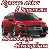 Автовыкуп, продать авто Воронеж. Автокредит