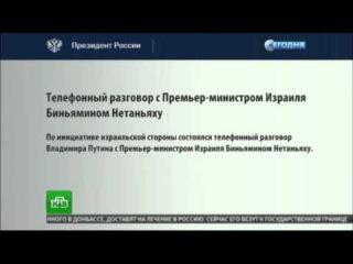 Путин ответил Нетаньяху, обеспокоенному поставками С-300 в Иран