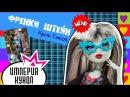 Обзор куклы Френки Штейн из серии Крик гиков - Geek Shriek Frankie Shtein - CGG94 Review