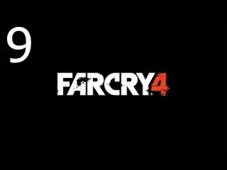 Прохождение Far Cry 4 ПК-нападение. Ч.9