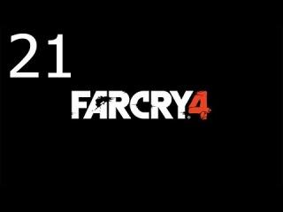 Прохождение Far Cry 4 ПК-втихий захват аванпоста Ч.21