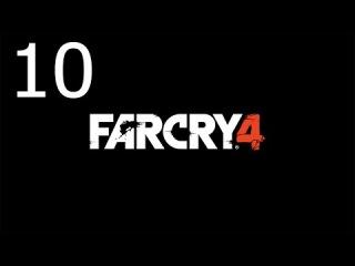 Прохождение Far Cry 4 ПК-нападение. Ч.10