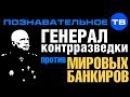 Генерал контрразведки против мировых банкиров Познавательное ТВ Валентин Кат