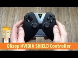 NVIDIA SHIELD Controller - Обзор Геймпада от Game Plan
