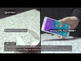 Дроп-тест Samsung GALAXY Note 4