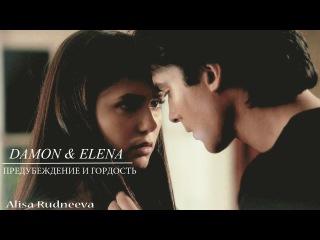 Damon / Elena - предубеждение и гордость (by Alisa Rudneeva)