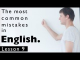 The most common mistakes in English. Lesson 9