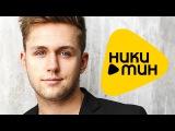 Премьера 2015 Влад Соколовский - Ночной звонок (Official Lyric Video)
