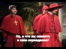 Monty Pythons. Испанские инквизиторы