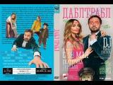 Дабл трабл (2015/Фильм/HD) Даниил Белых