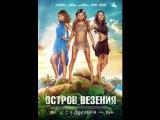 Фильм Остров везения 2013 смотреть онлайн бесплатно