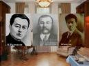 Алаш Орда Деректі фильм