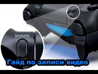 Как записывать видео на ps4 через share, звук микрофона и как склеить видео.