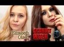 ϟ Алая Ведьма ϟ Элизабет Олсен ★ Макияж | Elizabeth Olsen ϟ Scarlet Witch Make-Up Tutorial