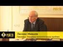 Л.Ивашов зачем русским война в Сирии