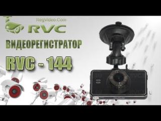 Видеорегистратор RVC-144