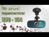 Видеорегистратор RVC-154