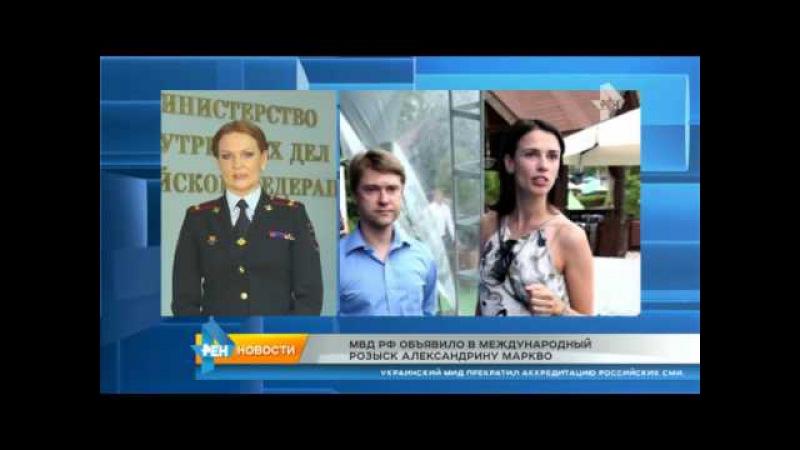 МВД РФ объявило в международный розыск Александру Маркво