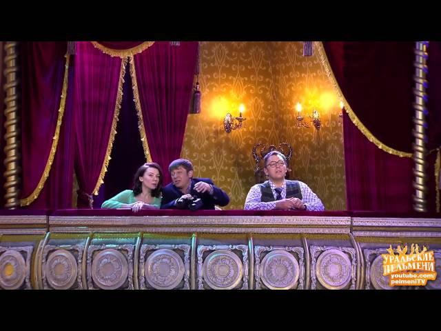 Что там было? Балкон театра - Колидоры искуств - Уральские пельмени
