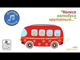 Колеса автобуса крутяться. Дитячі пісеньки. Wheels on the Bus українською