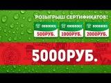 ИТОГИ КОНКУРСА - Розыгрыш сертификатов на 500/1000/2000руб.