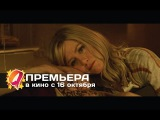 Укради мою жену (2014) HD трейлер | премьера 16 октября