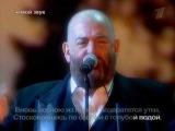 Утиная охота - Григорий Лепс и Михаил Шуфутинский