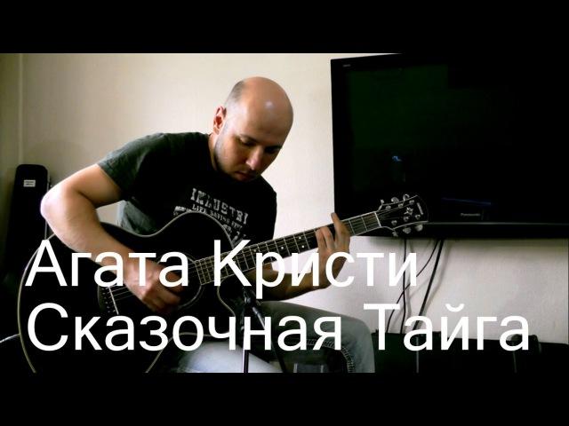 Сказочная Тайга - Агата Кристи Fingerstyle Гитара