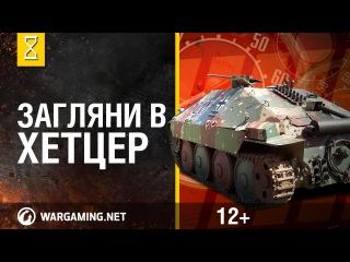 Загляни в реальный танк Хетцер. Часть 2.