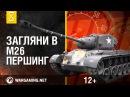 Загляни в реальный танк M26 Першинг Часть 2 В командирской рубке