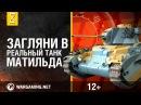 Загляни в реальный танк Матильда Часть 3 В командирской рубке