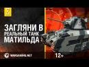 Загляни в реальный танк Матильда Часть 1 В командирской рубке