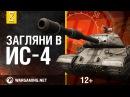 Загляни в реальный танк ИС-4. Часть 2. В командирской рубке