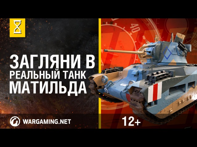 Загляни в реальный танк Матильда. Часть 4.