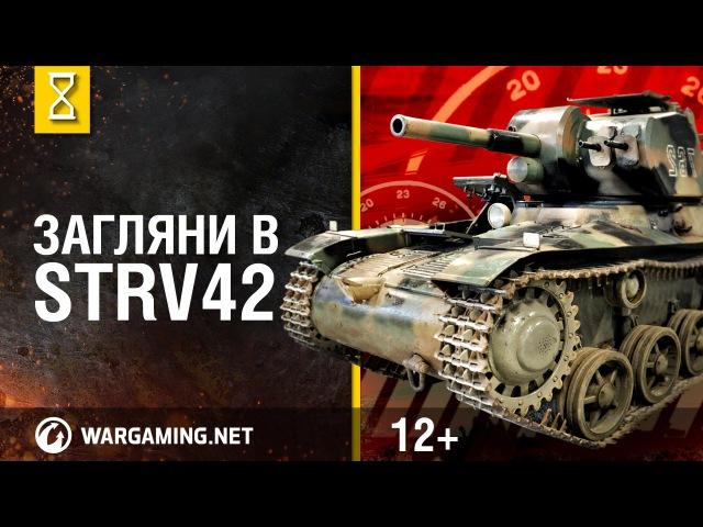 Загляни в реальный танк STRV42. В командирской рубке [World of Tanks]