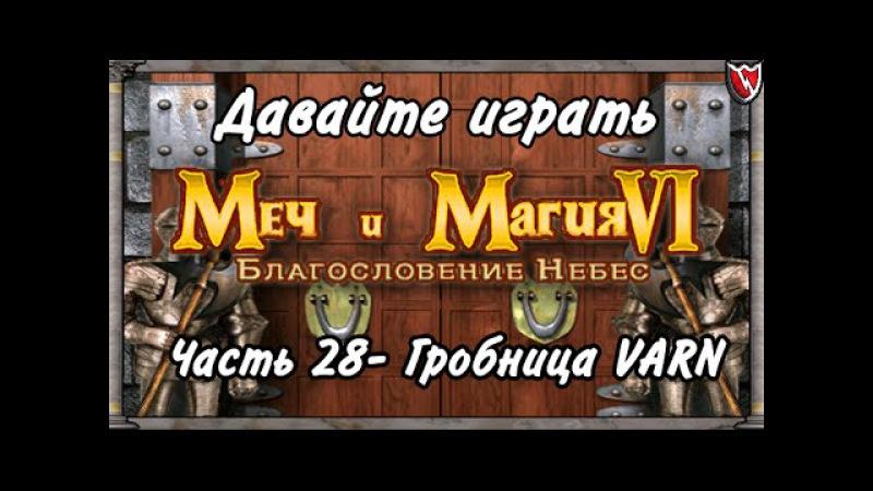 Давайте играть в Меч и Магия VI 28 Гробница VARN