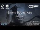 CGStream. Елена Беспалова aka Hellstern. Часть 1