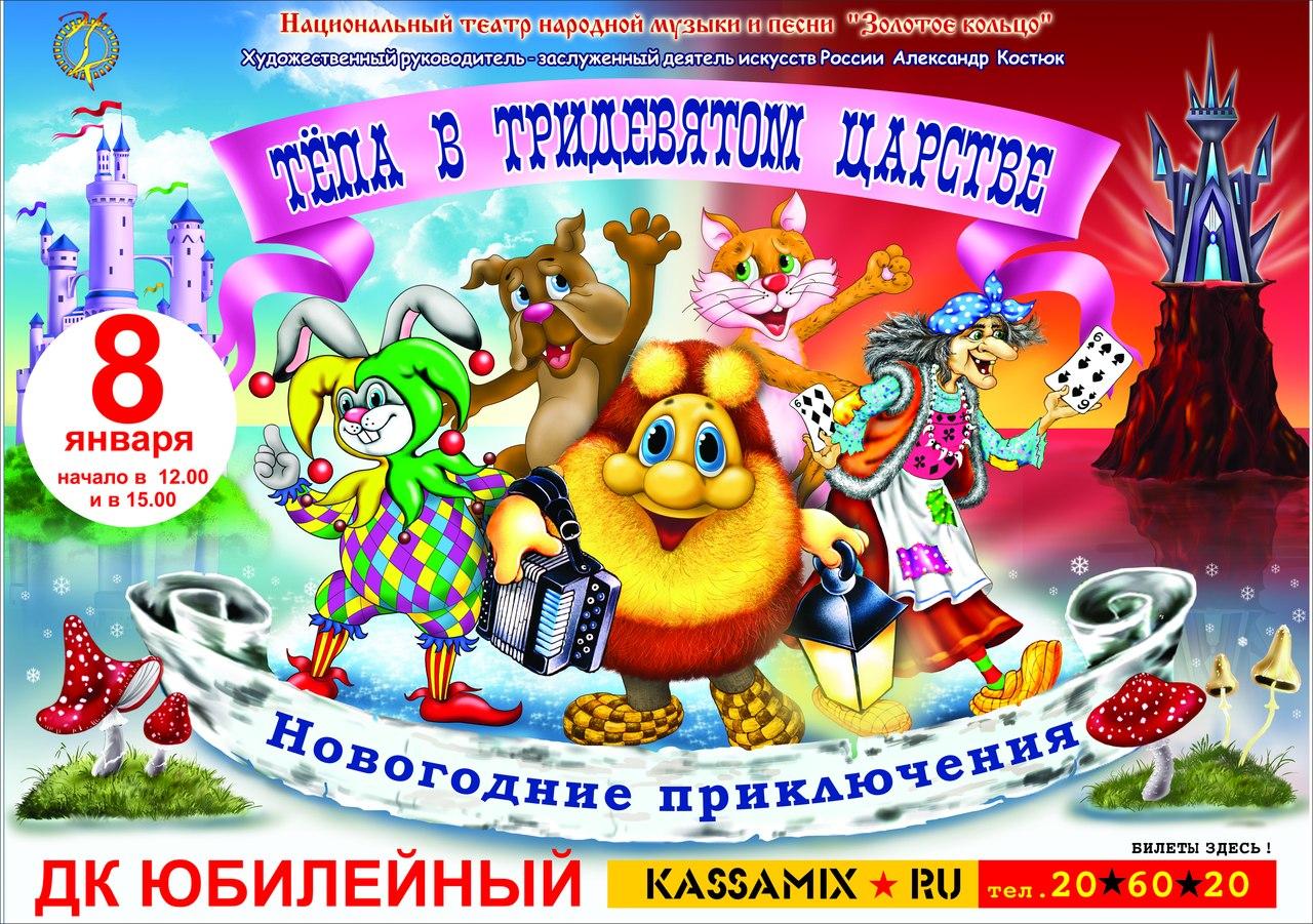 Афиша Тамбов ТЕПА В ТРИДЕВЯТОМ ЦАРСТВЕ